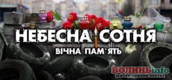 День Героїв Небесної Сотні сьогодні відзначають українці. Лучани також вшанують своїх героїв