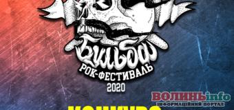 """Рок-фестиваль """"Тарас Бульба"""" 2020 запрошує конкурсантів"""