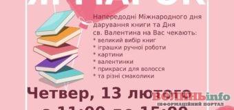 Благодійний ярмарок у 14 гімназії- збиратимуть кошти для Марка Бадаляна та Олександра Ліщук