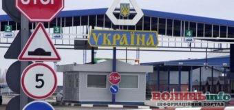 Україна закриває усі контрольно-пропускні пункти на кордоні