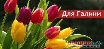 Сьогодні іменини Галини: привітання з Днем ангела та листівки