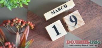 19 березня: яке сьогодні свято?