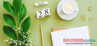28 березня: яке сьогодні свято?