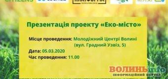 """""""Еко-місто"""" – у Луцьку відбудеться презентація проекту щодо моніторингу якості повітря"""