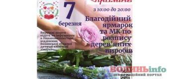 У Луцьку благодійники збиратимуть кошти на інфузомати для Онкогематологічного відділення Волинської обласної дитячої клінічної лікарні