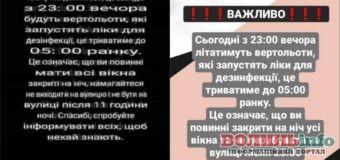 На Рівненщині покарають жінку, яка розповсюдила фейк про дезінфікуючий вертоліт
