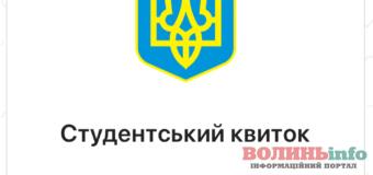 В Україні запустили тест-режим для цифрових студентських квитків