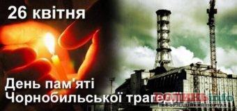 26 квітня – День Чорнобильської трагедії. Міжнародний день пам'яті жертв радіаційних аварій і катастроф