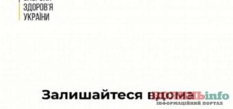 """""""Залишайтеся вдома"""" – закликав українців Міністр охорони здоров'я"""