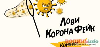 """Беріть участь в конкурсі """"Лови КОРОНАфейк"""" й вигравайте гроші :)"""