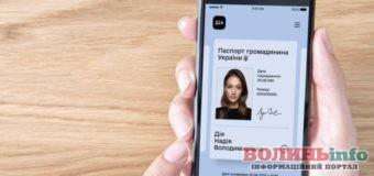 Електронний паспорт став доступним у додатку Дія: як його отримати
