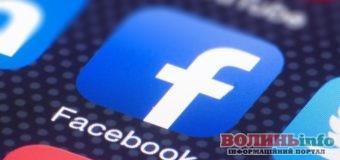 У Facebook з'явилася нова функція