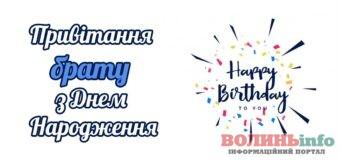 З Днем народження, брате: листівки, привітання, вірші