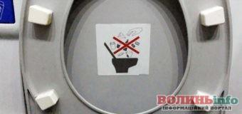 Каналізація – не смітник! – лучан закликають не викидати непотріб в унітаз