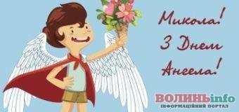 З Днем ангела привітайте Миколу