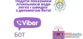 Луцькводоканал тепер має свій Viber-бот: передавати показники стало  комфортніше