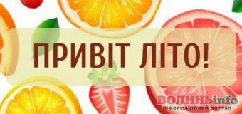 1 червня: чим особливий цей день та що святкують в Україні та світі