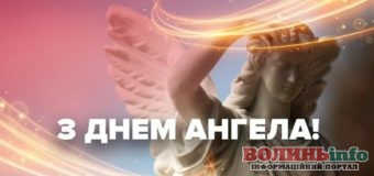 З Днем Ангела – Юрій