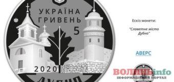 """Що зобразять на ювілейній монеті """"Славетне місто Дубно"""""""