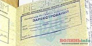 В Україні з'явиться електронна прописка: що про неї варто знати