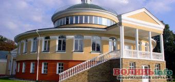 Музей відомого університету на Рівненщині створив віртуальний тур