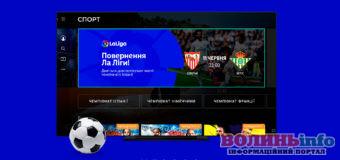 La Liga знову на екранах: MEGOGO покаже продовження іспанського чемпіонату