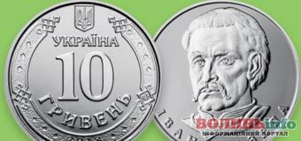 Монета номіналом 10 гривень від сьогодні в обігу