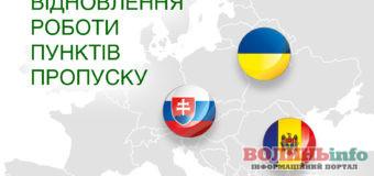 Україна відрила ще 5 пунтів пропуску на кордоні