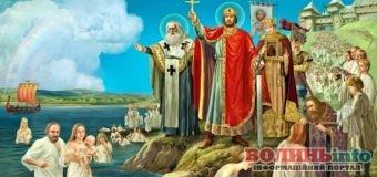 28 липня: чим особливий цей день та що святкують в Україні та світі