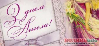 30 липня – День ангела Марини: вітання до свята