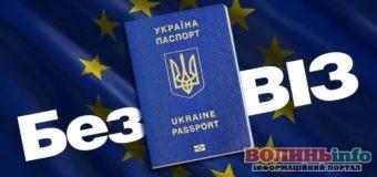 Україна вводить безвіз для ряду країн – все що треба знати