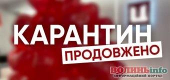 Карантин до листопада продовжили в Україна, та ще й посилили ряд заходів