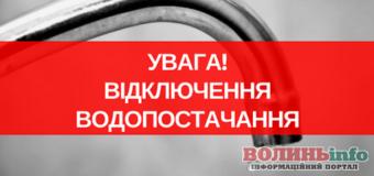 Без гарячої води: через аварію на теплотрасі частина Луцька тимчасово буде без водопостачання