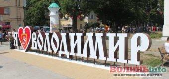 До Дня міста у центрі Володимира-Волинського розмістили арт-галерею під відкритим небом