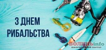 Вітаємо усіх рибалок зі святом!