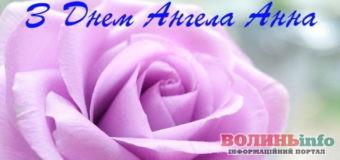 Привітання з Днем ангела для Анни