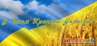 З Днем Прапора України – привітання до свята