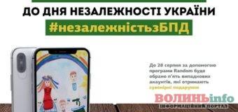 Instagram-челендж до Дня Незалежності України