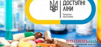 """Програма """"Доступні ліки"""" тепер має на 8 препаратів більше – НСЗУ"""