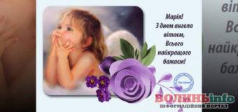 З Днем ангела, Марії. Привітання, листівки та щирі побажання