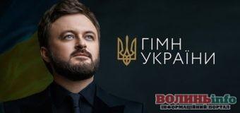 DZIDZIO випустив Гімн України спільно з оркестром