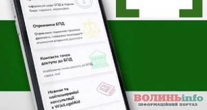 Безоплатна правова допомога стала доступна у смартфоні