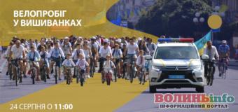 Лучан запрошують на велопробіг до Дня Незалежності