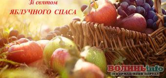 З Яблучним Спасом – щирі привітання зі святом у прозі та віршах