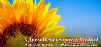 День Незалежності України 2020  – привітання та побажання до свята
