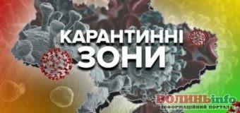 З понеділка в Україні діятимуть нові карантинні зони