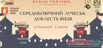 На вихідних у Луцькому замку відбудеться Кубок України зі середньовічного бою