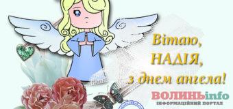 День Надії – привітання, листівки з іменинами Надії