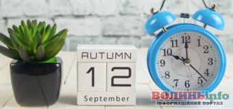 12 вересня: чим особливий цей день та що святкують в Україні та світі