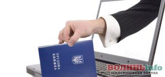 Що варто знати про електронні трудові книжки